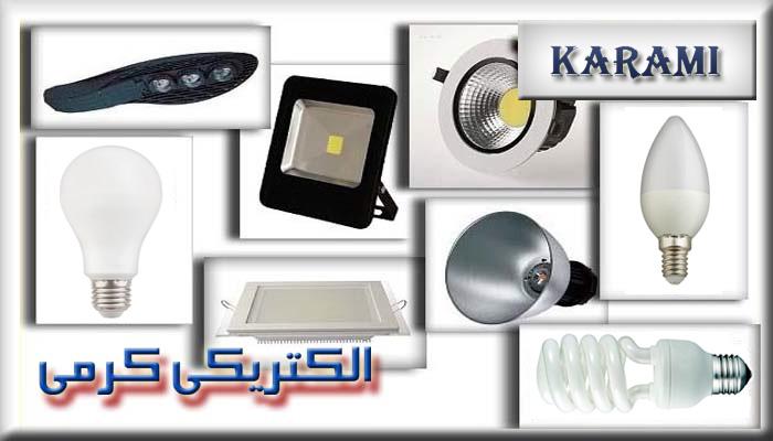 نمایندگی افراتاب | نمایندگی لامپ افراتاب | نمایندگی لامپ آلتون | الکتریکی کرمی