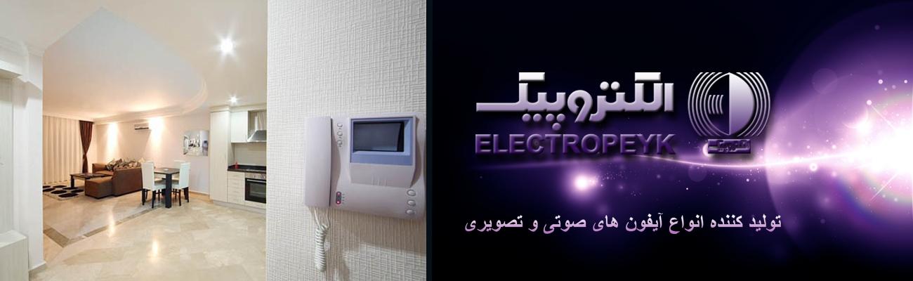 الکتروپیک - الکترو پیک