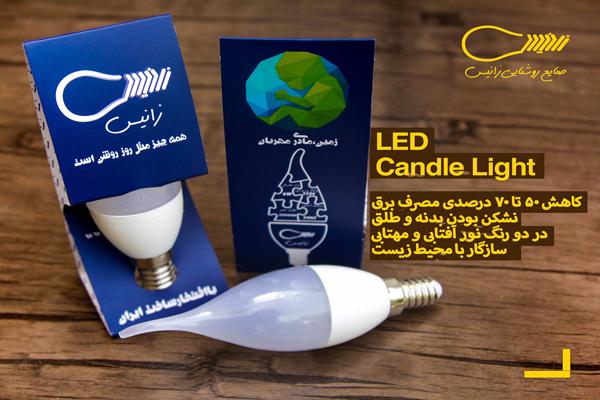 صنایع روشنایی زانیس تولید انواع محصولات روشنائی